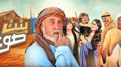 "Photo of نجوم الدراما الإماراتية في مسلسل ""بنت صوغان"" على شاشة قناة سما دبي"