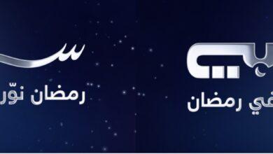 Photo of 12 برنامجاً ثقافياً ودينياً واجتماعياً في شهر رمضان 2020