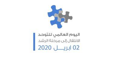 Photo of وزارة تنمية المجتمع تواكب اليوم العالمي للتوحد بأفكار مبتكرة وتوعية مستدامة