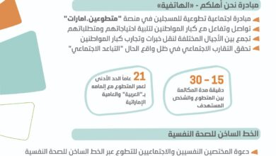 """Photo of حملة """"الإمارات تتطوع"""" تطلق خطّين لدعم فئات مجتمعية بالتطوع الافتراضي"""