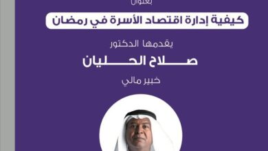 "Photo of موعد مع تآلف لايف وحلقة جديدة بالتزامن مع شهر رمضان المبارك حول"" إدارة اقتصاد الأسرة في رمضان """