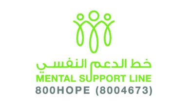 """Photo of البرنامج الوطني للسعادة وجودة الحياة يطلق """"خط الدعم النفسي"""" لمساعدة أفراد المجتمع على مواجهة التداعيات النفسية لفيروس """"كورونا المستجد"""""""