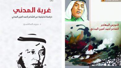 Photo of مؤسسة العويس تنظم حلقة نقاشية افتراضية عن الشاعر أحمد أمين المدني الأربعاء المقبل