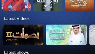 """Photo of 50 فيلماً سينمائياً على منصة """"أوان"""" الرقمية بمناسبة عيد الفطر المبارك"""