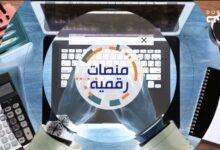"""Photo of تلفزيون دبي يطلق برنامجه الخاص """"منصات رقمية"""" عبر منصة """"تويتر"""""""