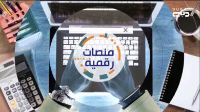 "Photo of نجاح رقمي لافت لبرنامج تلفزيون دبي ""منصات رقمية"" عبر منصة ""تويتر"""