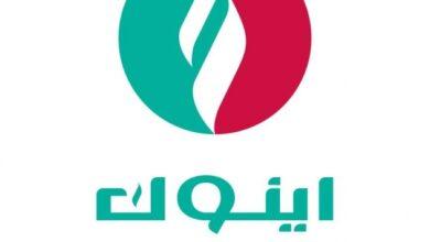 "Photo of اينوك توزّع بطاقات ""تهاني"" وقسائم شرائية على فرق الرعاية الصحية في دولة الإمارات العربية المتحدة"