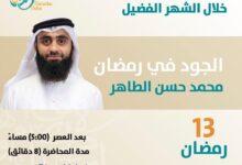 "Photo of إسلامية دبي تحاضر اليوم بعنوان "" الجود في رمضان """