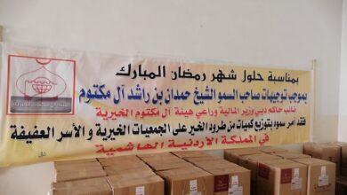 Photo of خيرية آل مكتوم توزع طرود غذائية فى الاردن