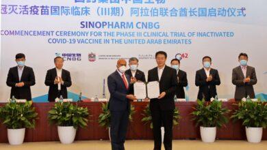 Photo of إعلان شراكة بين (سينوفارم) و (سي إن بي جي) ومجموعة (جي 42)