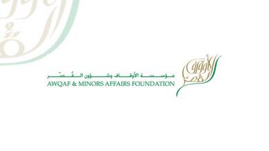 """Photo of """"الأوقاف وشؤون القصّر"""" تتوسع في المجالات الخيرية وتستعد لما بعد """"كورونا"""""""