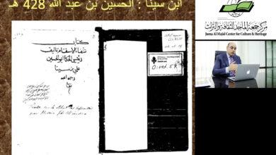 """Photo of مركز جمعة الماجد ينظم محاضرة علمية في """" إشكالية النسبة في المخطوطات العربية"""""""