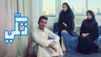 """Photo of شركة UTURN من مجموعة Webedia Arabia تعلن عن إطلاق مسلسل """"تكّي"""" على نتفليكس"""