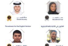 Photo of جامعة دبي تعزز القراءة والكتابة بتنظيم مسابقة الكتابة الإبداعية 2020
