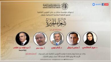 """Photo of مؤسسة سلطان بن علي العويس الثقافية تنظم   حلقة نقاشية افتراضية عن """"شعراء الحيرة"""""""
