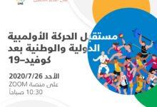 Photo of 15 متحدثاً بوبينار مستقبل الحركة الأولمبية الدولية والوطنية بعد كوفيد – 19