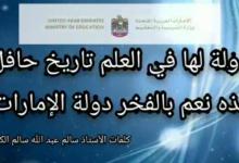 Photo of إهداء لحكومة دولة الإمارات العربية المتحدة ولجنود الميدان التربوي بوزارة التربية والتعليم في دولة الإمارات