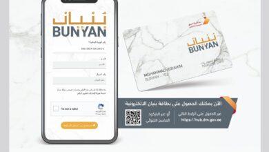 Photo of بلدية دبي تطلق بطاقة بنيان الالكترونية