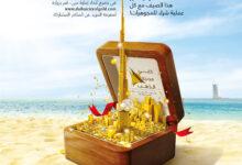 """Photo of مجموعة دبي للذهب والمجوهرات تكشف عن عروضها ضمن """"مفاجآت صيف دبي 2020"""""""