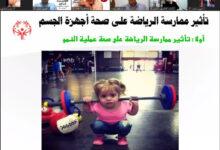 """Photo of """"الأولمبياد الخاص الإماراتي"""" و""""مركز إعداد القادة"""" ينظمان دورات حول العودة الآمنة للنشاط الرياضي"""