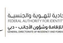 """Photo of إقامة دبي تصدر 12 تقريرا حول مستقبل قطاعاتها استعداداً لمرحلة ما بعد """"كوفيد -19"""""""