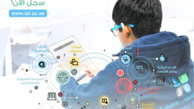 Photo of ثانويات التكنولوجيا التطبيقية تستقبل طلبات الالتحاق حتى 20 أغسطس الجاري