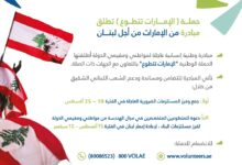 Photo of حملة وطنية عاجلة للتضامن ومساندة ودعم الشعب اللبناني الشقيق