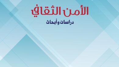 """Photo of """"الأمن الثقافي"""" العربي جديد مؤسسة سلطان بن علي العويس الثقافية ضمن سلسلة الندوات"""