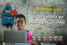 "Photo of مبادرة لتسديد رسوم الطلبة المحتاجين وتوفير أجهزة ""التابليت"" والقرطاسية لهم"