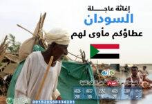 Photo of An urgent relief campaign for those affected by the floods in Sudan