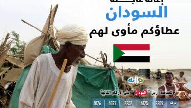 Photo of حملة إغاثة عاجلة للمتضررين من الفيضانات في السودان
