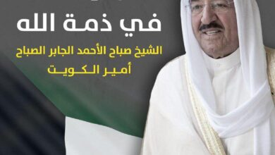Photo of أمير الكويت الشيخ صباح الأحمد الصباح في ذمة الله