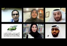 """Photo of مركز جمعة الماجد ينظم ندوة افتراضية بعنوان """"تجارب إماراتية في إدارة الوثائق والأرشيف"""""""