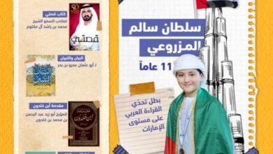 Photo of سلطان سالم المزروعي يتوج بلقب بطل تحدي القراءة العربي في الإمارات
