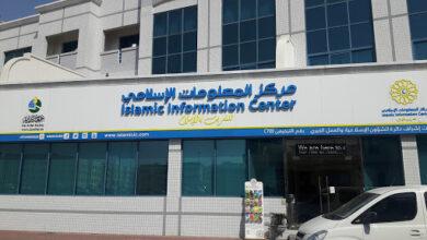 "Photo of ""252 ""ألفا يستفيدون من فعاليات وأنشطة ""مركز المعلومات الإسلامي""  خلال "" 9 "" أشهر"