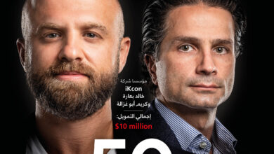 """Photo of فوربس الشرق الأوسط تكشف عن قائمة """"أكثر 50 شركة ناشئة تمويلًا في الشرق الأوسط """""""