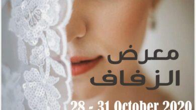 Photo of معرض الزفاف 2020 ينطلق غداً في مركز إكسبو خورفكان