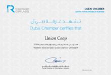 """Photo of تعاونية الاتحاد تحصل على """"علامة غرفة دبي للمسؤولية الاجتماعية للمؤسسات"""" للمرة الثامنة على التوالي"""