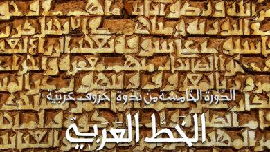 Photo of صدور العدد 50 من حروف عربية يتضمن ملفا عن الخط العربي والعمارة الإسلامية