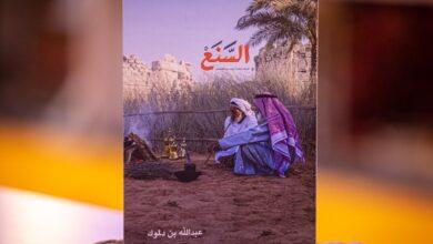 Photo of إصدارات جديدة توثق الشعر والأزياء والموسيقى في مكتبة التراث الإماراتي