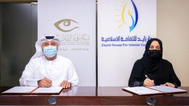"""Photo of اتفاقية تعاون بين """"زايد للثقافة الإسلامية"""" و """" شبكة رؤية الإمارات الاعلامية"""""""
