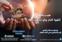 """Photo of """"دار البر """" تطلق مبادرة """" اتقوا النار ولو بشق تمرة"""""""