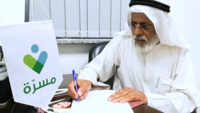Photo of فيديو نبذة عن بطاقة مسرة لكبار المواطنين