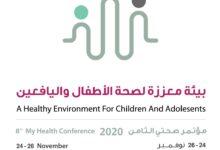 Photo of إدارة التثقيف الصحي بالشارقة تستقطب نخبة من أبرز قادة القطاع الصحي محلياً وعالمياً خلال مؤتمر صحتي الثامن 2020