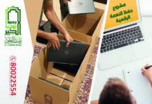 """Photo of """"بيت الخير"""" تؤسس مشروعاً لحفظ النعمة الرقمية"""