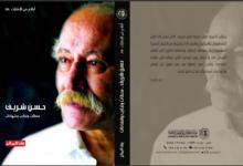 """Photo of """"حسن شريف.. محطات وتجارب وشهادات"""""""