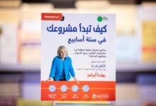 "Photo of ناشرو ""الشارقة الدولي للكتاب"" ينصحون بـ 8 كتب لتأسيس مشروعات ناجحة"