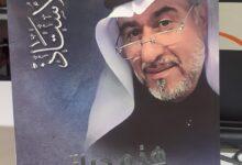 """Photo of عبدالله الأستاذ يوقع كتاب """"هذه حياتي"""" في معرض الشارقة الدولي للكتاب"""
