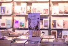 "Photo of 9 كتب عالمية تترجم للمرة الأولى إلى العربية في ""الشارقة الدولي للكتاب"""
