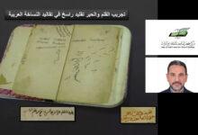 Photo of مركز جمعة الماجد يقدم محاضرة افتراضية عن أحبار ومُلَوِّنات المخطوطات